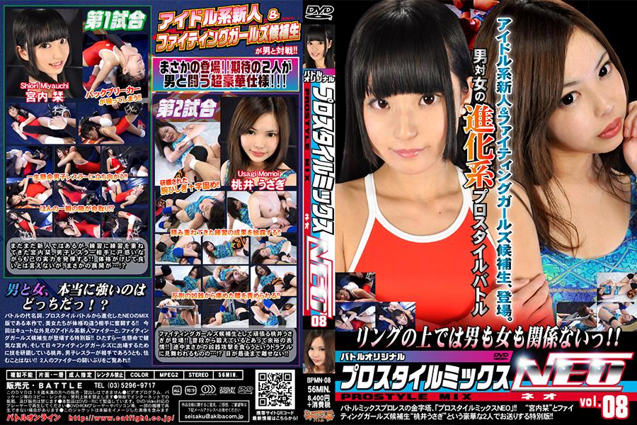 プロスタイルミックスNEO Vol.08 宮内栞 桃井うさぎ DVD パッケージ 画像