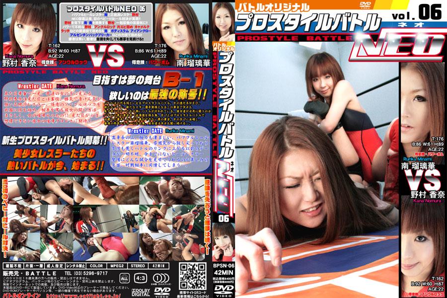 プロスタイルバトルNEO 6 南瑠璃華 野村香奈 DVD パッケージ 画像