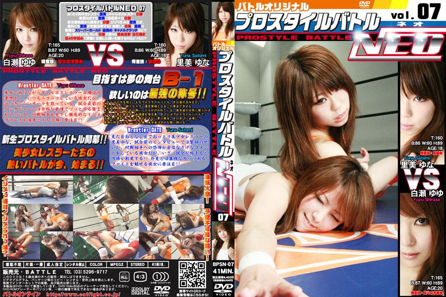 プロスタイルバトルNEO 7 白瀬ゆゆ 里美ゆな DVD パッケージ 画像
