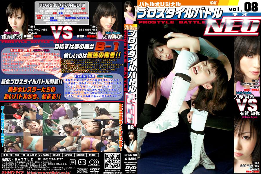 プロスタイルバトルNEO 8 有賀知弥 大塚麻希 DVD パッケージ 画像