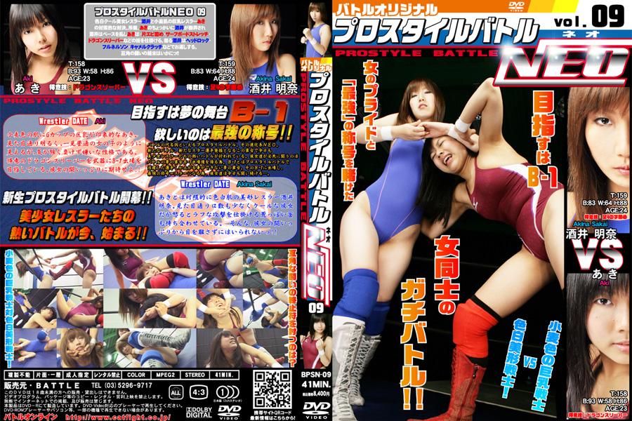 プロスタイルバトルNEO 9 酒井明奈 あき DVD パッケージ 画像