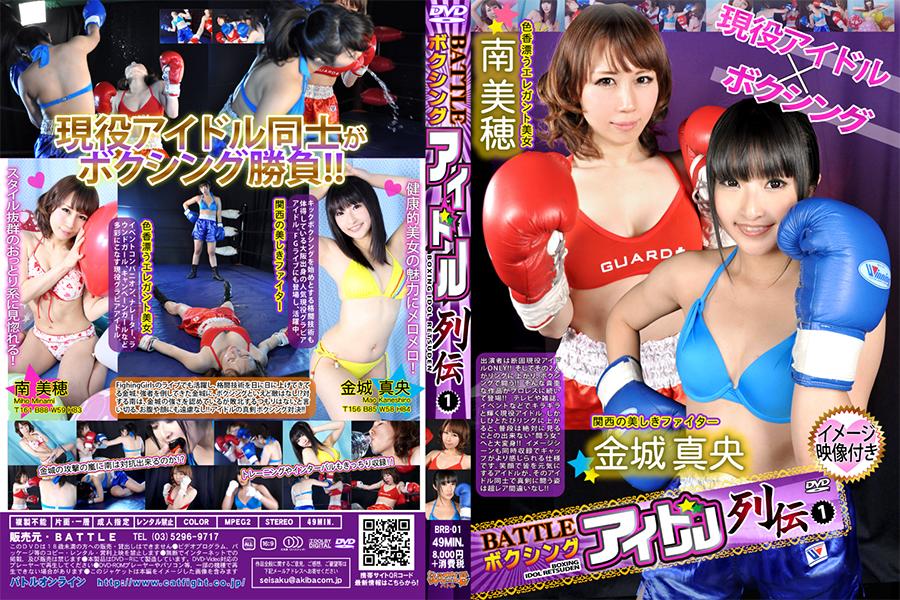 BATTLE ボクシングアイドル列伝1 金城真央 vs 南美穂 DVD パッケージ 画像