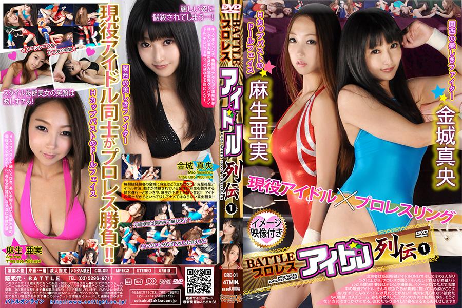 BATTLE プロレスアイドル列伝 1 金城真央vs麻生亜実 DVD パッケージ 画像