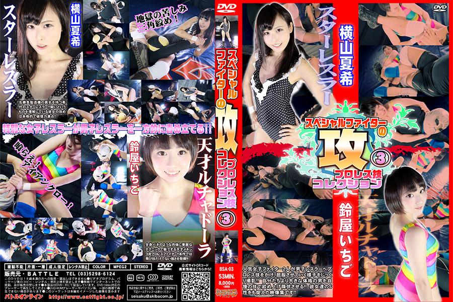 スペシャルファイターの【攻】プロレス技コレクション3 横山夏希 鈴屋いちご DVD パッケージ 画像
