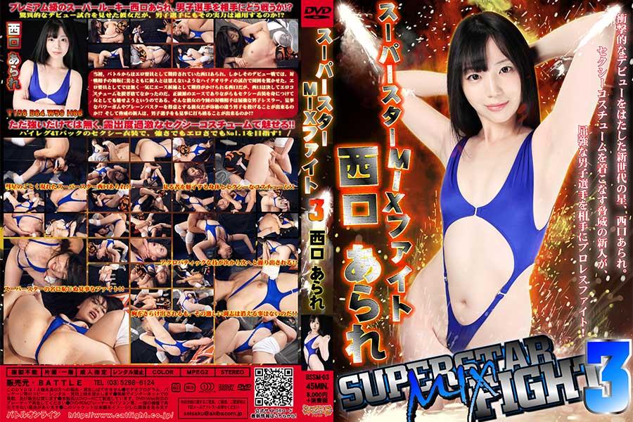 スーパースターMIXファイト3 西口あられ DVD パッケージ 画像