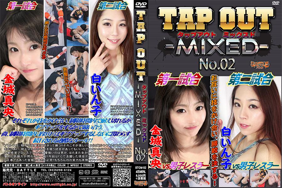 タップアウト -MIXED- No.02 金城真央 白いん子 DVD パッケージ 画像