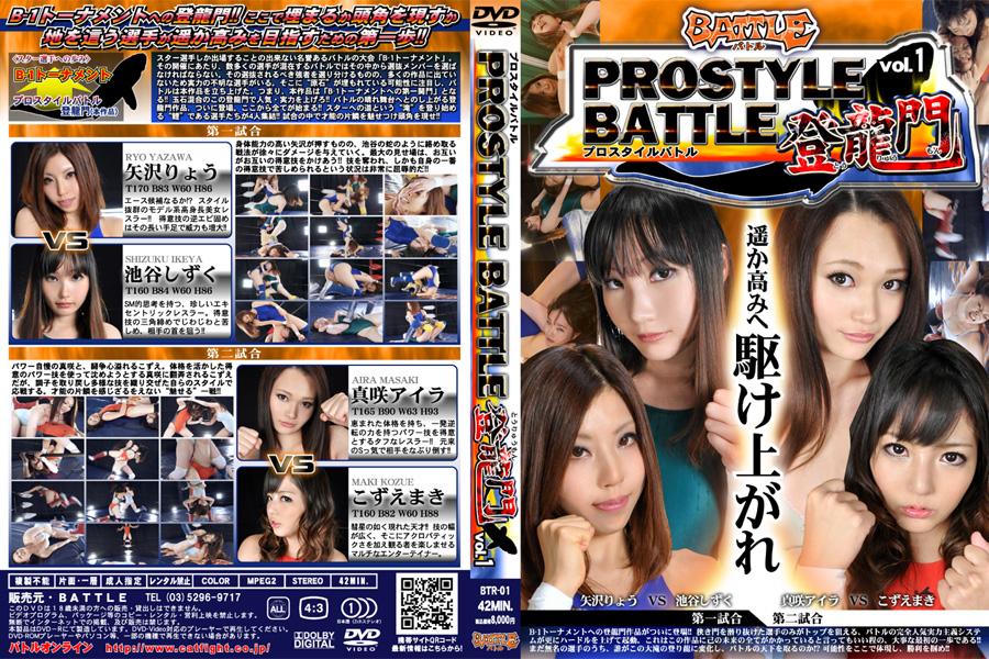 プロスタイルバトル登龍門 Vol.1矢沢りょう 池谷しずく DVD パッケージ 画像