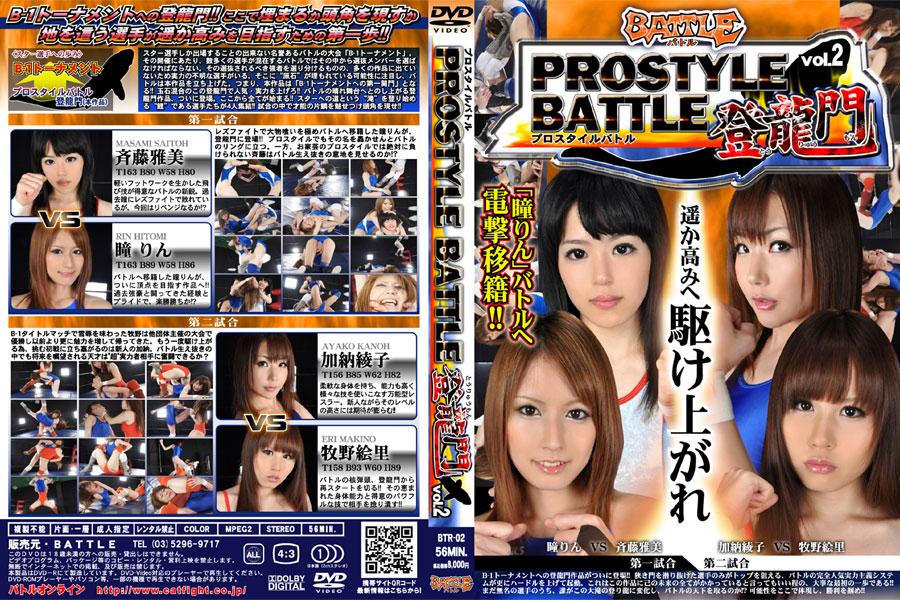 プロスタイルバトル登龍門 Vol.2斉藤雅美 瞳りん DVD パッケージ 画像