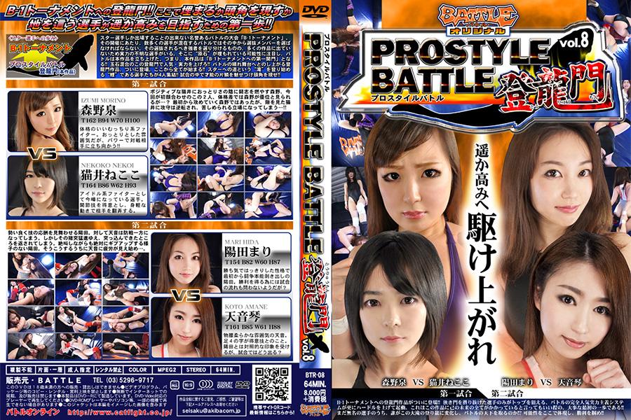 プロスタイルバトル登龍門 Vol.8森野泉 猫井ねここ DVD パッケージ 画像