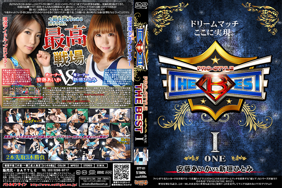 【HD】PRO-STYLE THE BEST I 新垣ひとみ安藤あいか DVD パッケージ 画像