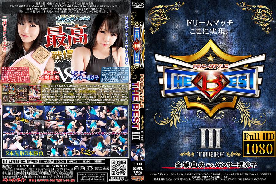 【HD】PRO-STYLE THE BEST Ⅲ パンサー理沙子金城真央 DVD パッケージ 画像