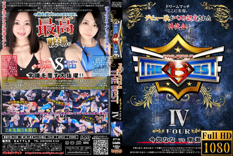 PRO-STYLE THE BEST Ⅳ今宮ななVS南瀬奈 DVD パッケージ 画像