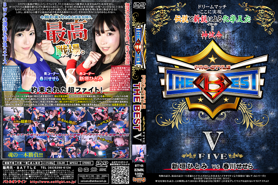 PRO-STYLE THE BEST V  春川せせら vs 新垣ひとみ DVD パッケージ 画像