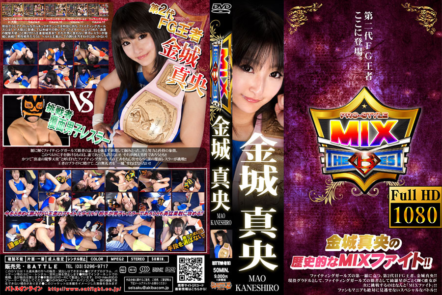 PRO-STYLE MIX THE BEST 金城真央 DVD パッケージ 画像