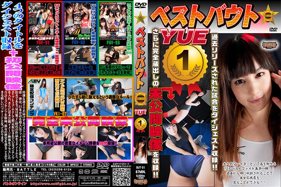 ベストバウト YUE 1 DVD パッケージ 画像