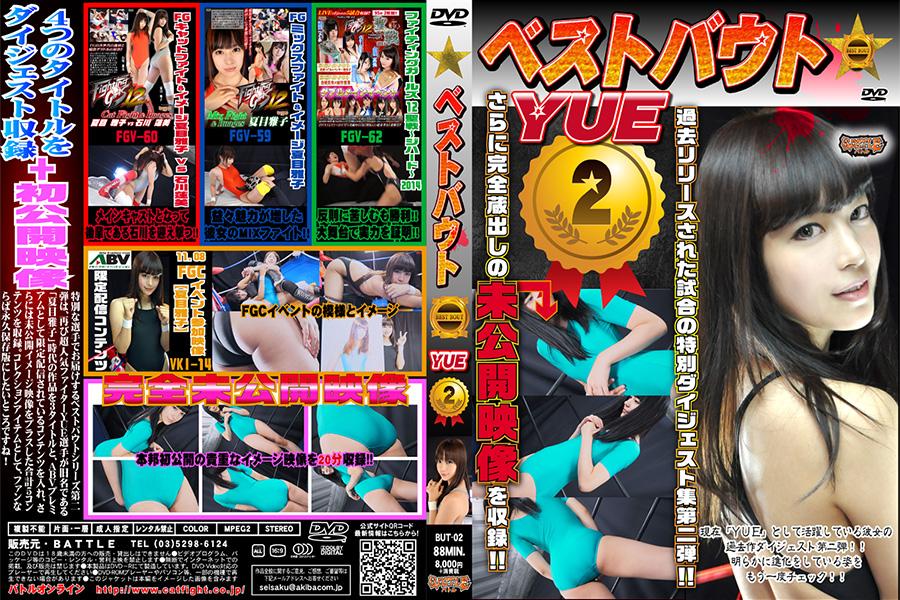 ベストバウト YUE 2 DVD パッケージ 画像