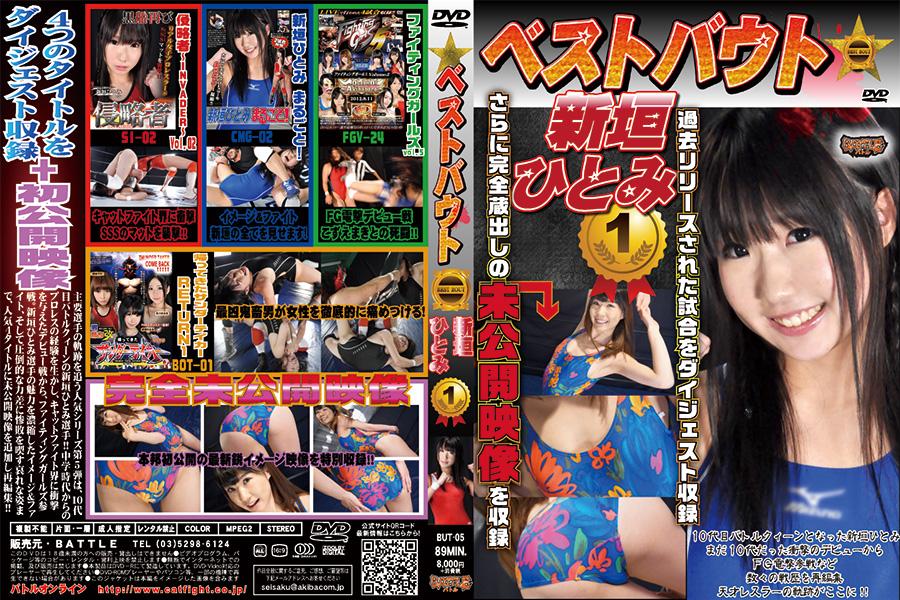 ベストバウト 新垣ひとみ 1 DVD パッケージ 画像