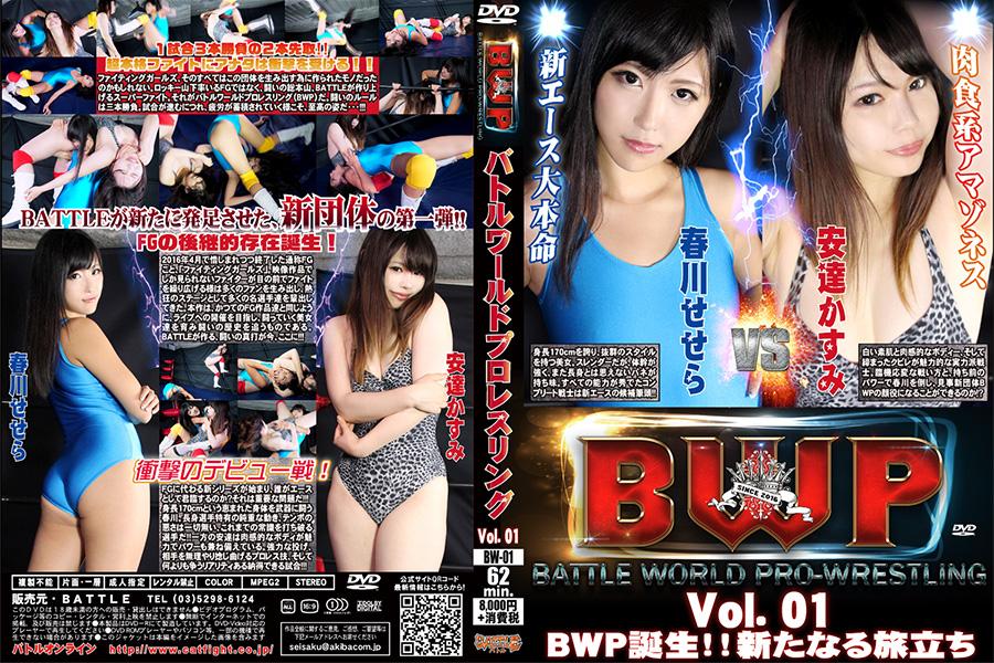 BWP バトルワールドプロレスリング Vol.01 春川せせら 安達かすみ DVD パッケージ 画像