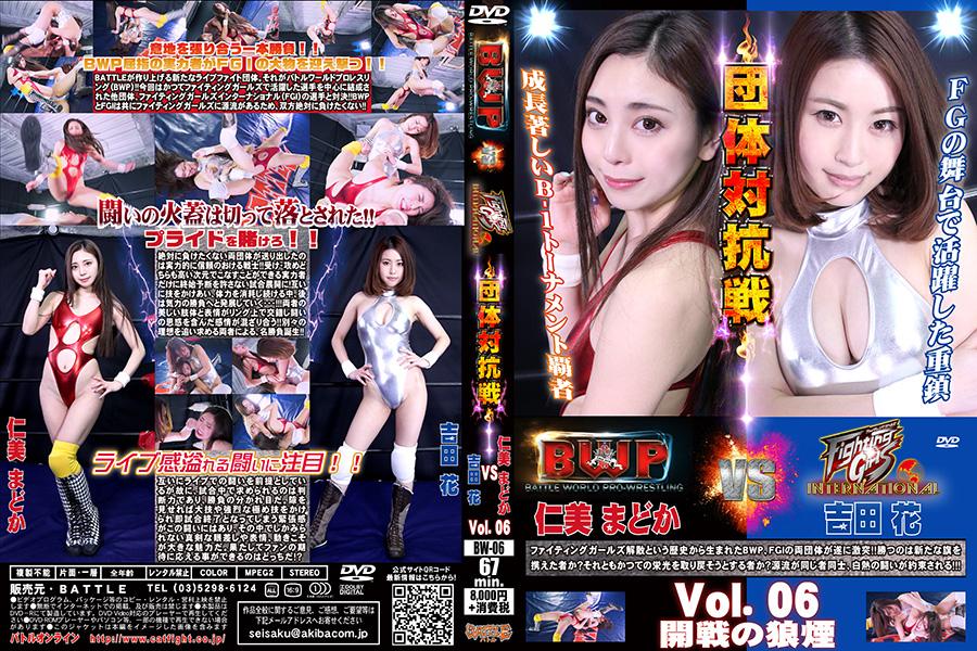 BWP バトルワールドプロレスリング Vol.06   仁美まどか vs 吉田花 DVD パッケージ 画像