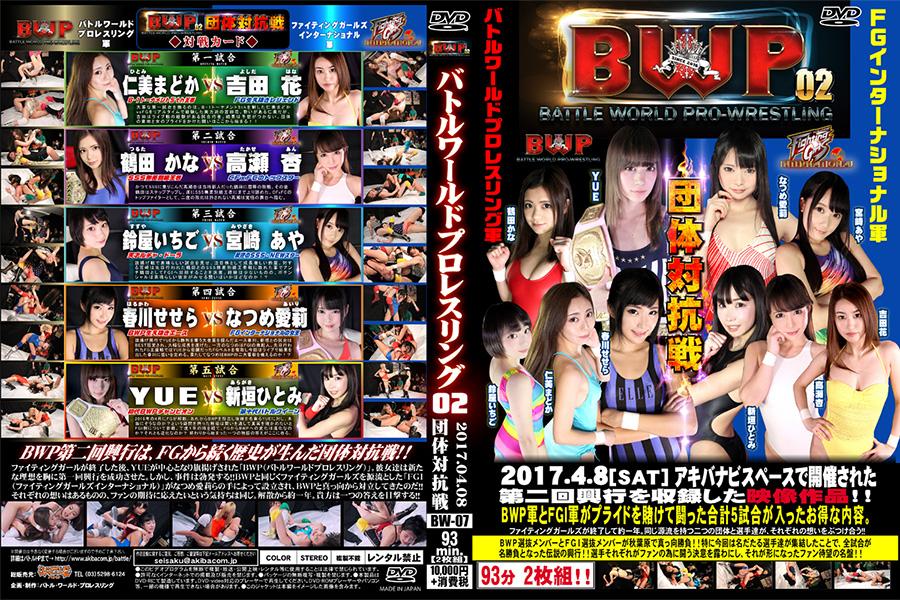 BWP バトルワールドプロレスリング02 2017.04.08 団体対抗戦 DVD パッケージ 画像