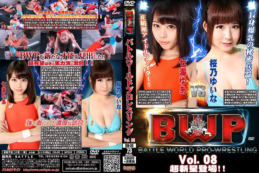 BWP バトルワールドプロレスリング Vol.08   七海ゆあ vs 桜乃ゆいな DVD パッケージ 画像