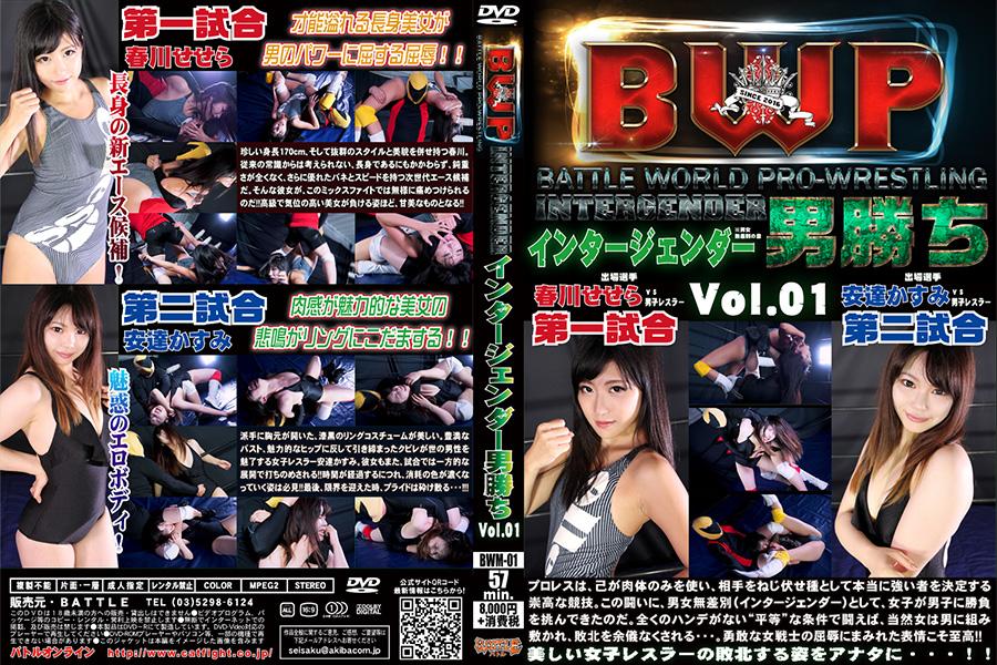 BWP インタージェンダー男勝ち Vol.01春川せせら 安達かすみ DVD パッケージ 画像