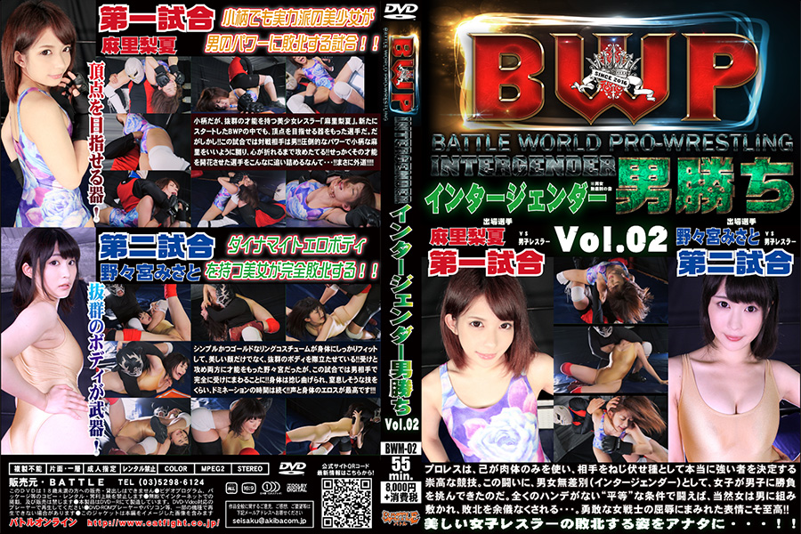BWP インタージェンダー男勝ち Vol.02麻里梨夏 野々宮みさと DVD パッケージ 画像