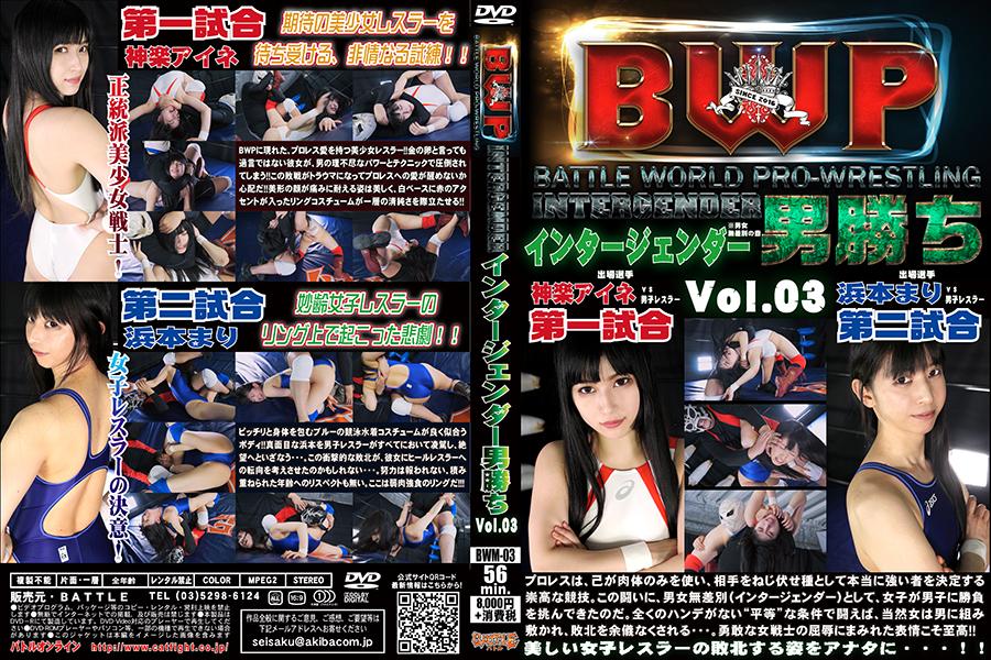 BWP インタージェンダー男勝ち Vol.03神楽アイネ 浜本まり DVD パッケージ 画像