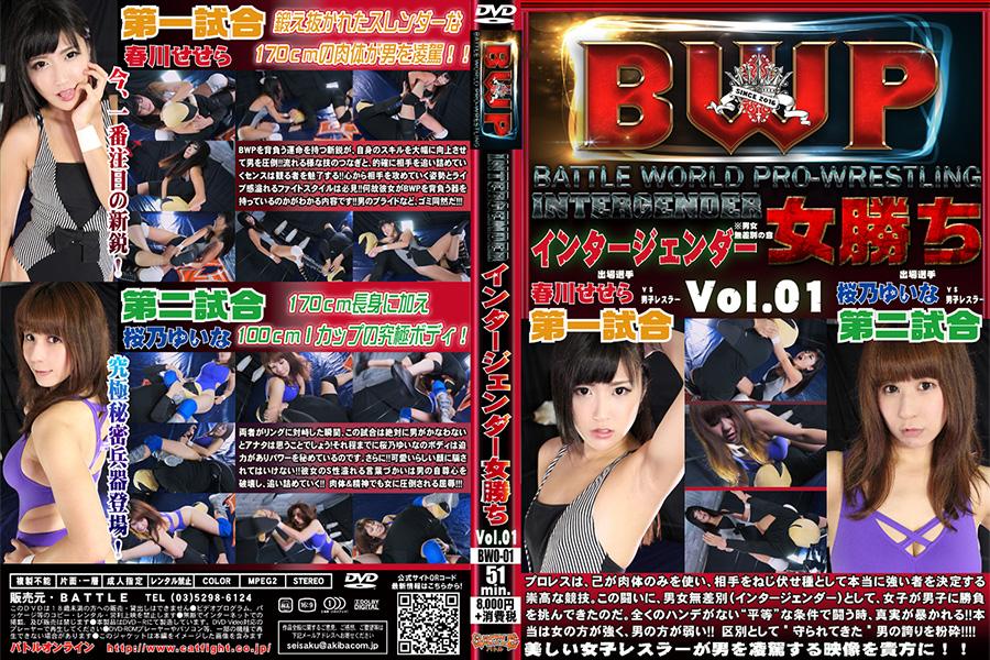 BWP インタージェンダー女勝ち Vol.01春川せせら 桜乃ゆいな DVD パッケージ 画像
