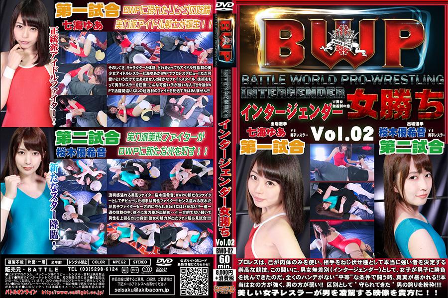 BWP インタージェンダー女勝ち Vol.02七海ゆあ 桜木優希音 DVD パッケージ 画像