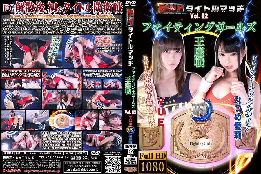 BWPタイトルマッチ Vol.02 ファイティングガールズ王座戦  YUE vs なつめ愛莉 DVD パッケージ 画像