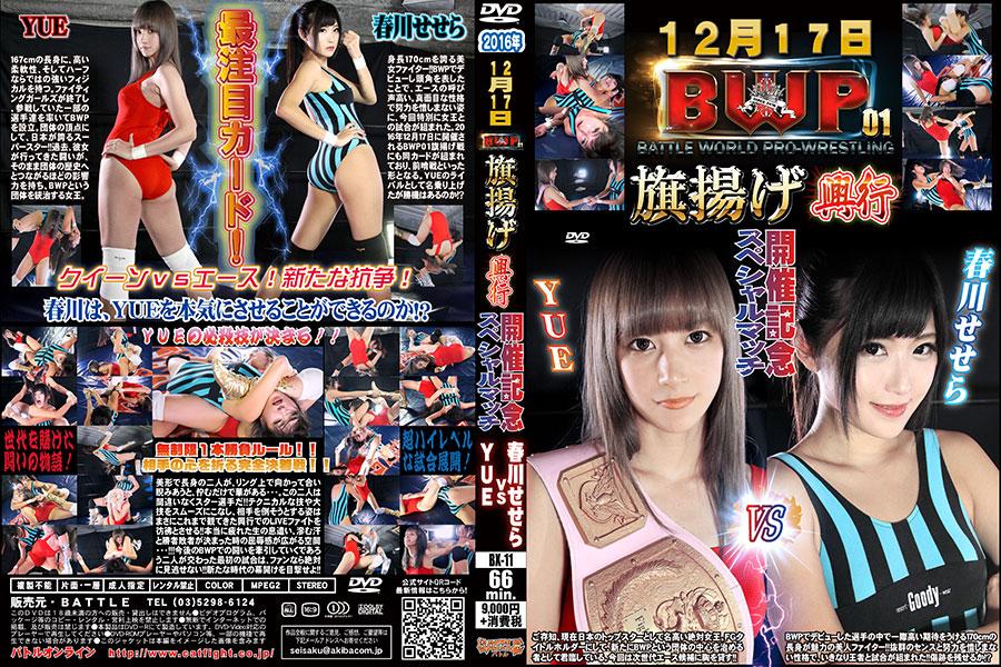 BWP バトルワールドプロレスリング Vol.03YUE 春川せせら DVD パッケージ 画像