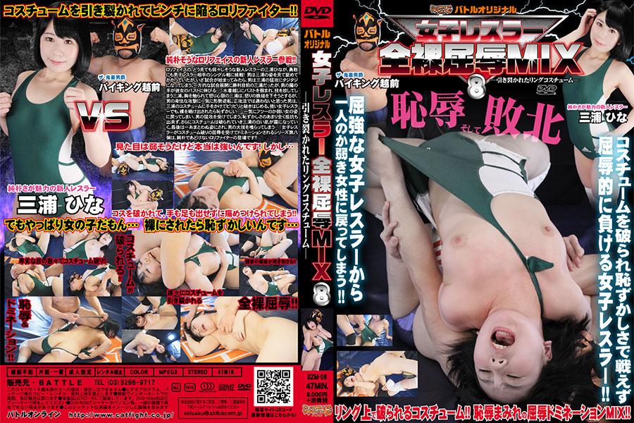 女子レスラー全裸屈辱MIX 8 - 引き裂かれたリングコスチューム - パッケージ画像