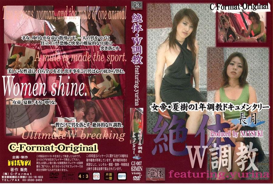 絶体W調教 featuring Yurina