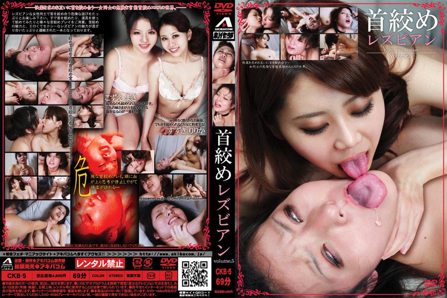 首絞めレズビアン 5 パッケージ画像