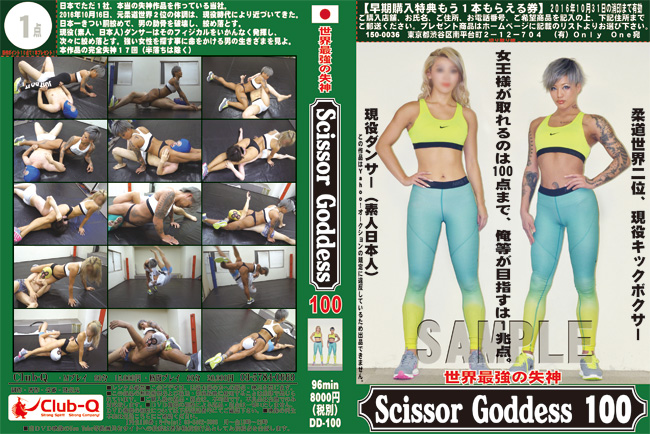 世界最強の失神 ScissorGoddess 100