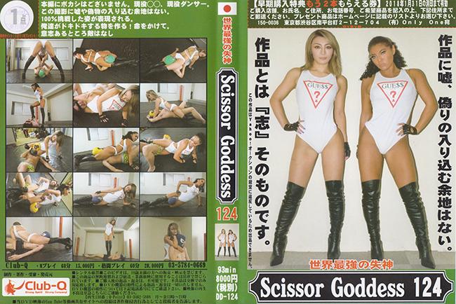 世界最強の失神 ScissorGoddess 124