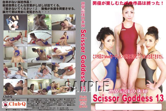 世界最強の失神 Scissor Goddess 13 パッケージ画像