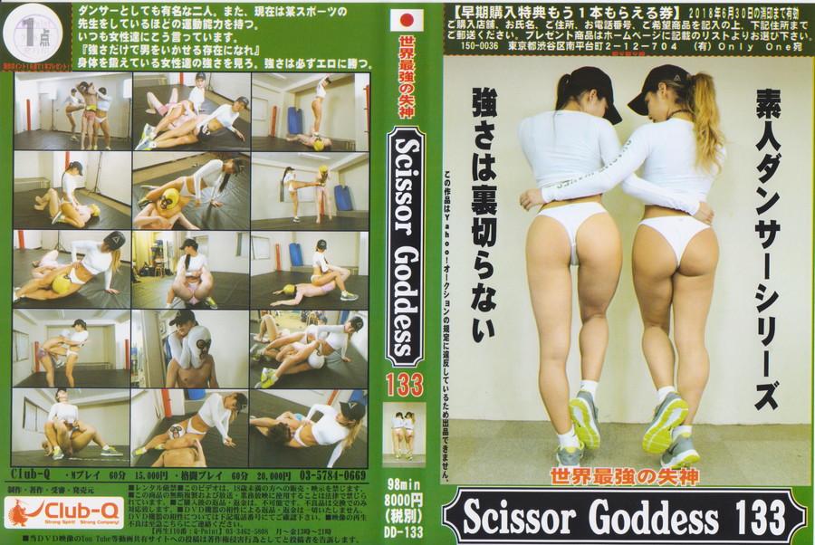 世界最強の失神 ScissorGoddess 133