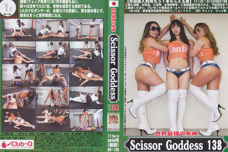 世界最強の失神 ScissorGoddess 138