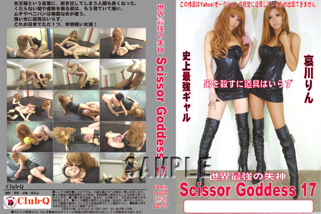 世界最強の失神 Scissor Goddess 17 パッケージ画像