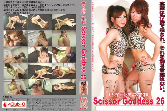世界最強の失神 ScissorGoddess26 パッケージ画像