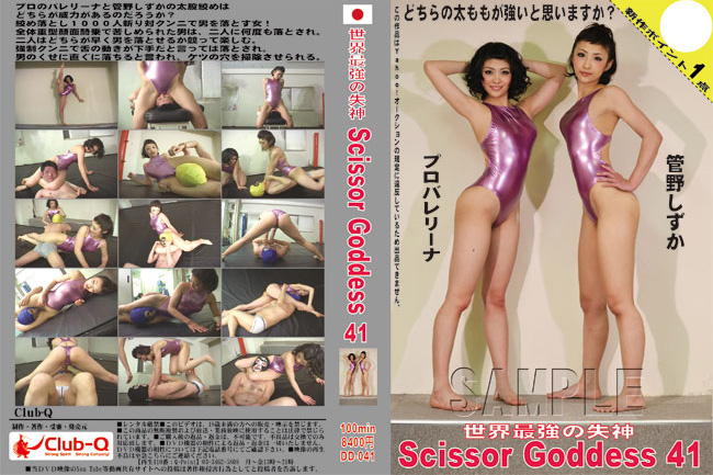 世界最強の失神 ScissorGoddess 41