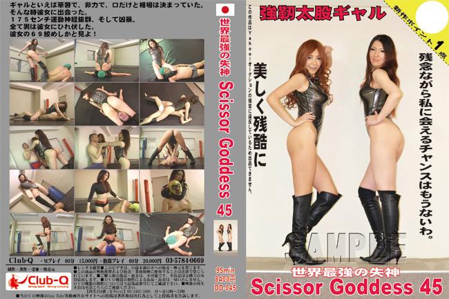 世界最強の失神 ScissorGoddess45 パッケージ画像