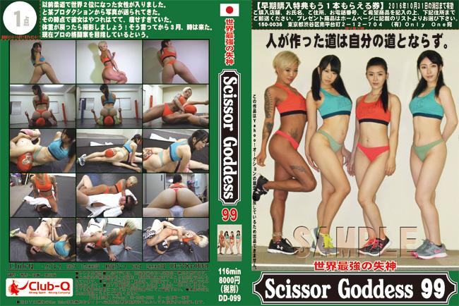 世界最強の失神 ScissorGoddess 99