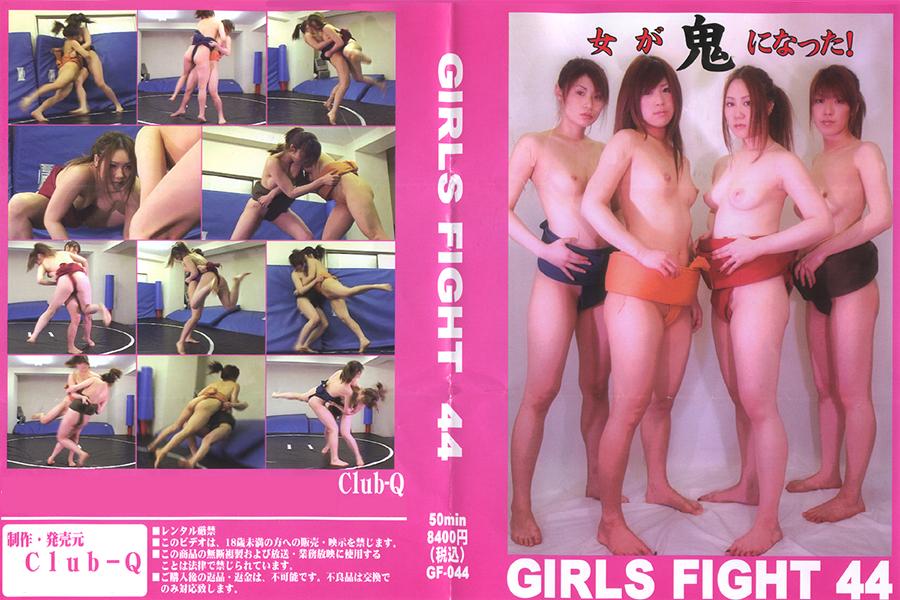 GIRLS FIGHT 44 女が鬼になった! パッケージ画像