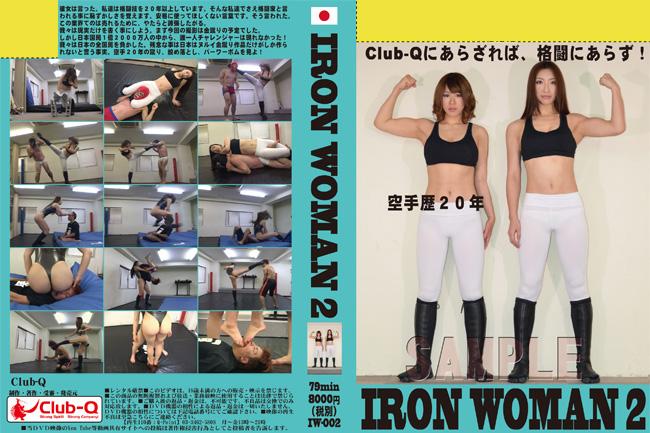 IRON WOMAN 2 パッケージ画像