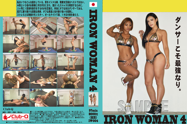 IRON WOMAN 4 パッケージ画像