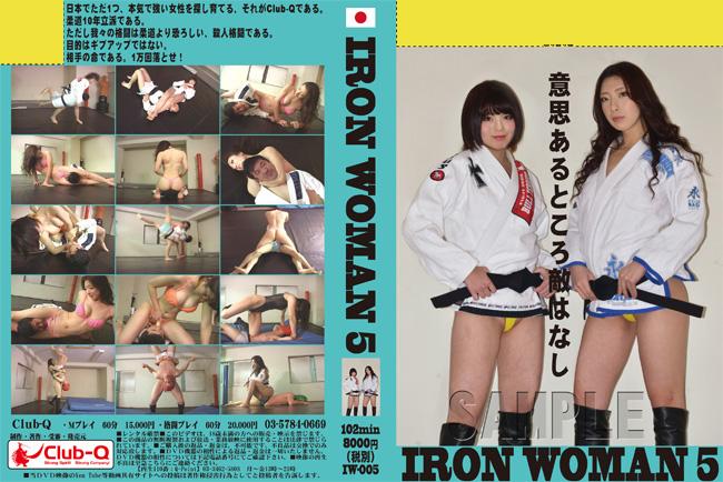 IRON WOMAN 5 パッケージ画像