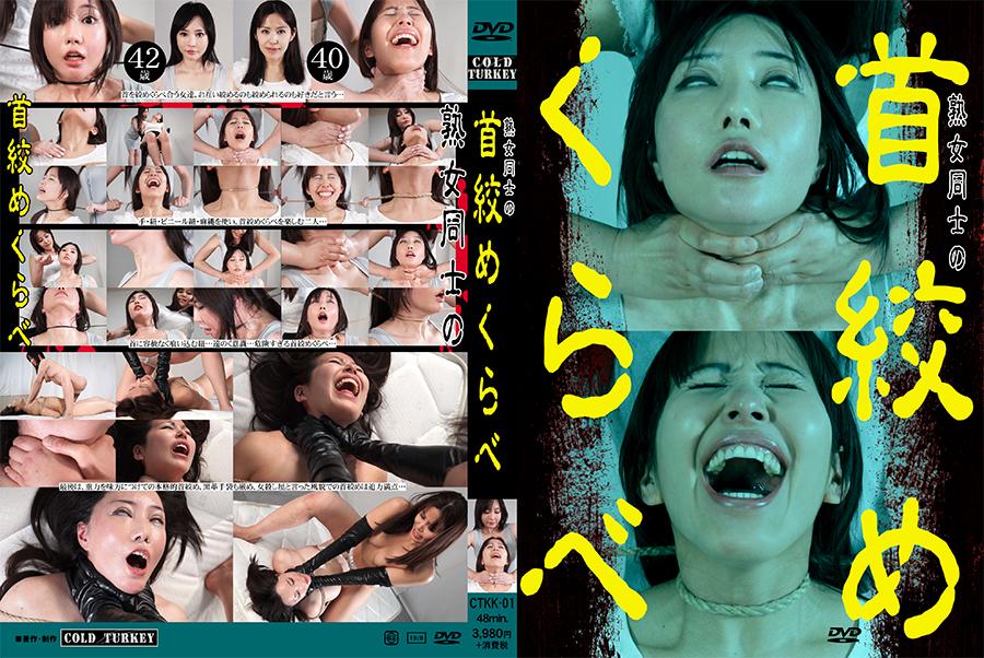 【700ptsOFF!】熟女同士の首絞めくらべ パッケージ画像